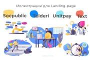 Создание иллюстрации в любой стилизации 48 - kwork.ru