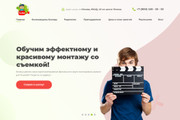 Дизайн сайтов в Figma. Веб-дизайн 48 - kwork.ru