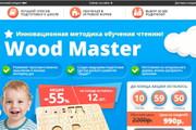 Копия товарного лендинга плюс Мельдоний 100 - kwork.ru