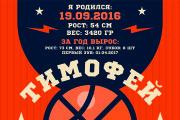 Именной постер достижений на годовщину ребенку 9 - kwork.ru