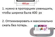Ресайз фото. Уменьшение веса картинки без потери качества 21 - kwork.ru