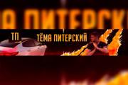 Оформление канала на YouTube, Шапка для канала, Аватарка для канала 93 - kwork.ru