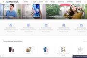 Максимум от Аспро - интернет-магазин aspro. max 15 - kwork.ru