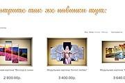 Создам интернет-магазин на платформе Ecwid 12 - kwork.ru