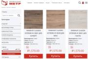 Натяжка (верстка) шаблона сайта на WordPress 13 - kwork.ru