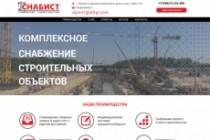 Натяжка (верстка) шаблона сайта на WordPress 11 - kwork.ru