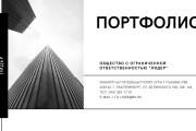 Стильный дизайн презентации 523 - kwork.ru