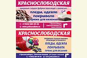 Баннер для печати 38 - kwork.ru
