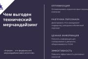 Стильный дизайн презентации 805 - kwork.ru