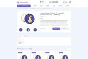 Уникальный дизайн страницы сайта 49 - kwork.ru