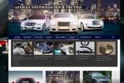 Создам автонаполняемый сайт на WordPress, Pro-шаблон в подарок 52 - kwork.ru