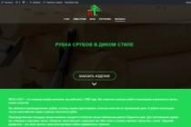 Создам современный сайт на Wordpress 34 - kwork.ru