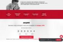 Создам современный сайт на Wordpress 42 - kwork.ru