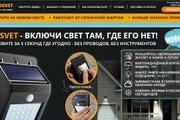 Копия товарного лендинга плюс Мельдоний 104 - kwork.ru