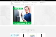 Установлю и настрою интернет-магазин на OpenCart за 1 день 48 - kwork.ru