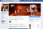 Дизайн группы в Facebook 9 - kwork.ru