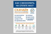 Разработаю дизайн листовки, флаера 180 - kwork.ru