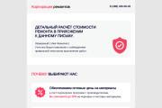 Создание и вёрстка HTML письма для рассылки 130 - kwork.ru