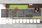 Дизайн листовки, флаера. Макет готовый к печати 22 - kwork.ru