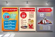 Разработаю дизайн рекламного постера, афиши, плаката 72 - kwork.ru