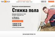 Адаптивный лендинг на cms Joomla 67 - kwork.ru