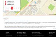 Внесу правки на лендинге.html, css, js 95 - kwork.ru