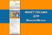 Создам html письмо для e-mail рассылки -адаптация + дизайн 104 - kwork.ru
