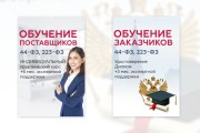 2 красивых баннера для сайта или соц. сетей 72 - kwork.ru