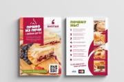 Изготовление дизайна листовки, флаера 103 - kwork.ru