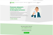 Создам сайт на WordPress 25 - kwork.ru
