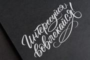 Надписи в стилях каллиграфия, леттеринг, типографика 19 - kwork.ru