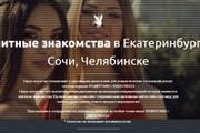 Делаю копии landing page 101 - kwork.ru