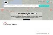 Решу проблемы сайте с HTML и CSS. Доведу до ума даже худшую верстку 16 - kwork.ru