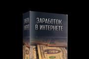 Изготавливаю 3D коробки, пакеты, обложки КНИГ И дисков 7 - kwork.ru