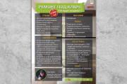 Дизайн листовки, флаера. Макет готовый к печати 23 - kwork.ru