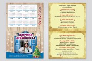 Дизайн календаря 24 - kwork.ru