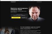 Вёрстка сайтов по доступной цене 282 - kwork.ru