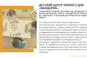 Стильный дизайн презентации 767 - kwork.ru