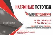 Дизайн баннера 65 - kwork.ru