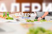 Оформление канала на YouTube, Шапка для канала, Аватарка для канала 104 - kwork.ru