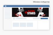 Профессиональное оформление вашей группы ВК. Дизайн групп Вконтакте 113 - kwork.ru