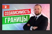 Сделаю превью для видео на YouTube 190 - kwork.ru