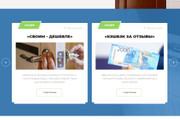 Профессионально и недорого сверстаю любой сайт из PSD макетов 101 - kwork.ru