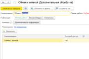 Напишу обработку или отчет 1C 49 - kwork.ru