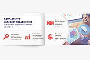 Разработаю Маркетинг Кит, для личных встреч и рассылки 303 - kwork.ru