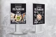 Баннер наружная реклама 17 - kwork.ru