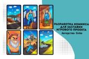 Создание иллюстрации в любой стилизации 54 - kwork.ru