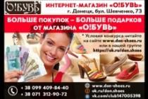Баннер для сайта за один кворк 59 - kwork.ru