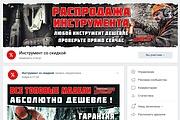 Оформлю группу ВК - обложка, баннер, аватар, установка 143 - kwork.ru