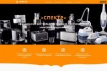 Адаптивный лендинг на cms Joomla 90 - kwork.ru